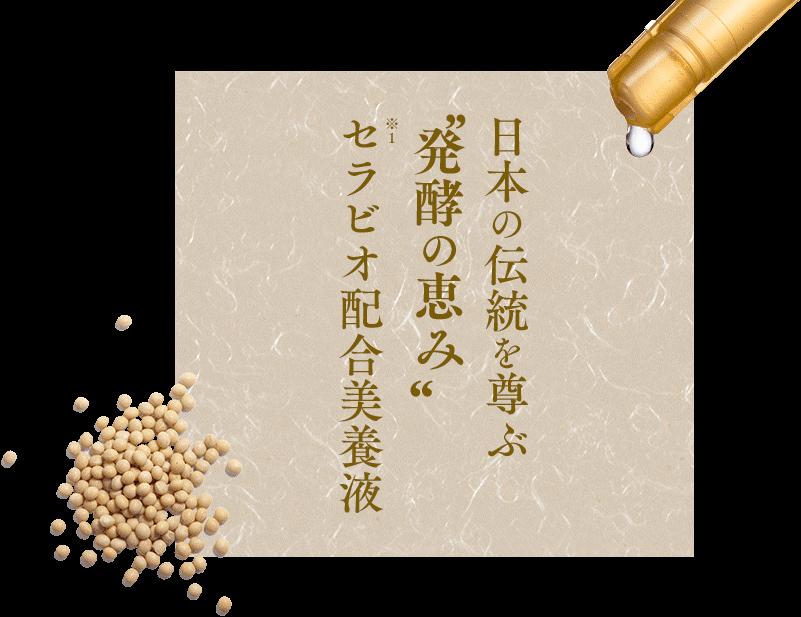 オリファ 発酵美養液