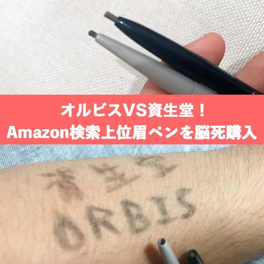 【メンズメイク一年生】オルビスVS資生堂!アイブローペンならAmazonでいいのすぐ買える説を検証