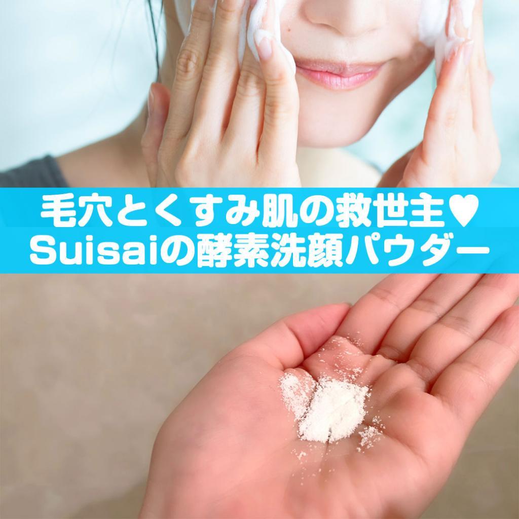 リニューアルして保湿成分アップ♡毛穴詰まりとくすみ肌の救世主・suisaiの酵素洗顔がすごい!