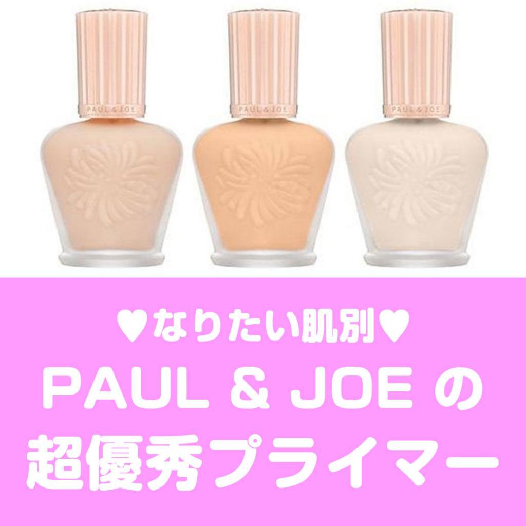 【かわいいのに実力派♡】ポール アンド ジョーのプライマー(化粧下地)なりたい肌別・買うならどれにする?